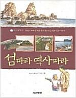 [중고] 섬따라 역사따라