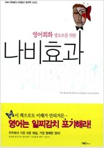 [중고] 나비효과 Key 20