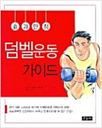 [중고] 효과만점 덤벨운동 가이드