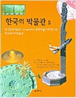 [중고] 한국의 박물관 5