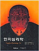 [중고] 인지심리학