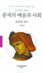 중세의 예술과 사회(동문선 현대신서 183)