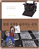 [중고] 현대 세계를 움직이는 문자
