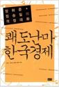[중고] 쾌도난마 한국경제