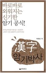 [중고] 漢字 암기 박사