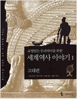 [중고] 교양 있는 우리 아이를 위한 세계역사 이야기 4