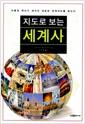 지도로 보는 세계사 - 인류의 역사가 새겨진 새로운 세계지도를 읽는다