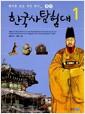 [중고] 한국사 탐험대 1