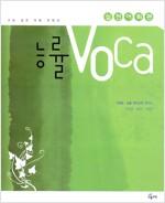 [중고] 능률 VOCA 실전어휘편