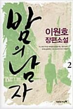 [중고] 밤의 남자 2