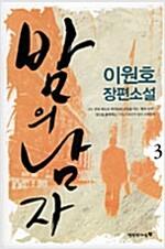 [중고] 밤의 남자 3