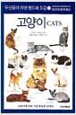 고양이 - 자연 핸드북 도감 2
