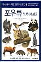 포유류 - 자연 핸드북 도감 3