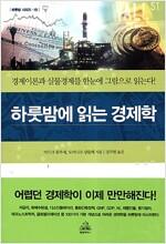 [중고] 하룻밤에 읽는 경제학