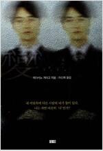 [중고] 변신
