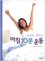 [중고] 아침 10분 운동