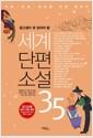 [중고] 세계단편소설 35 (책 + MP3 다운로드)