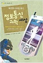 [중고] 정보통신 과학세상
