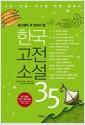 [중고] 한국고전소설 35 (책 + MP3 다운로드)