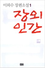 [중고] 장외인간 1