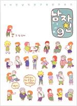 [중고] 남자친9