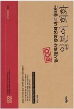 [중고] Eco 동시통역사 양미선의 바로 통하는 일본어 회화