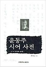 [중고] 윤동주 시어사전