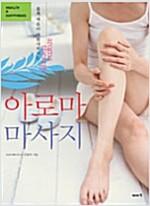 [중고] 아로마 마사지