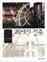 [중고] 20세기 건축