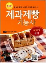 [중고] 제과제빵 기능사 실기
