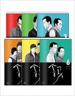 송곳 1~6 세트 - 전6권