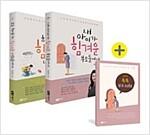 오은영의 사춘기 터널 통과법 세트 - 전2권