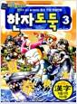 [중고] 코믹 메이플 스토리 한자도둑 3