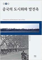 [중고] 중국의 도시화와 발전축 (양장)