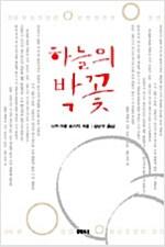 [중고] 하늘의 박꽃