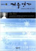 [중고] 겨울연가, 콘텐츠와 콘텍스트사이