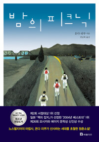 (새책) 밤의 피크닉-온다 리쿠   A-40910