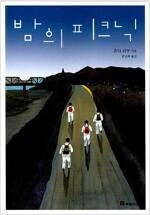 [중고] 밤의 피크닉