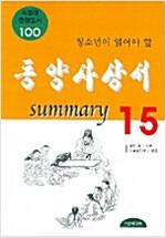 [중고] 청소년이 읽어야 할 동양사상서 Summary 15