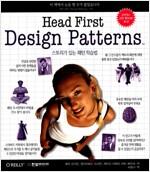 [중고] Head First Design Patterns