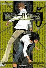 [중고] 데스 노트 Death Note 5