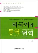 [중고] 외국어와 통역.번역