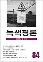 [중고] 녹색평론 2005년 9~10월