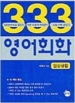 [중고] 333 영어회화