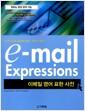 [중고] e-mail Expressions