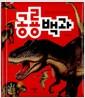 [중고] 공룡백과 (공룡모형 12개 포함)
