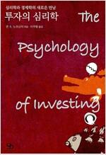 [중고] 투자의 심리학