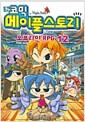 [중고] 코믹 메이플 스토리 오프라인 RPG 12