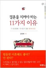 [중고] 결혼을 지켜야 하는 11가지 이유