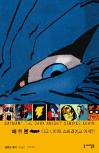 배트맨: 다크나이트 스트라이크 어게인